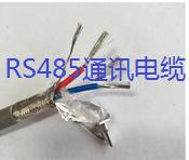 RS485通訊電纜